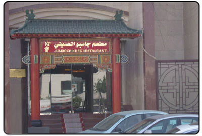 best restaurant in mekka